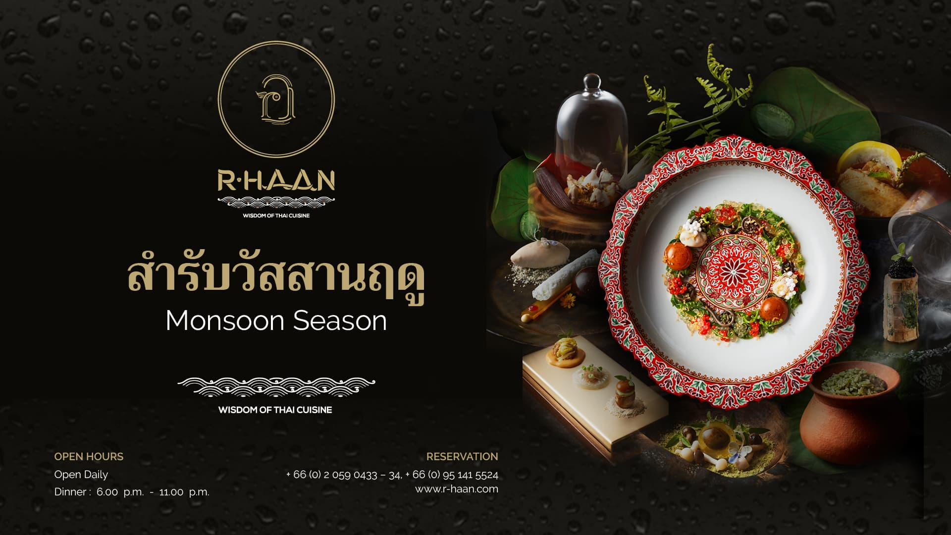 R-HAAN - Welcome to the Unforgettable Royal Monsoon Season