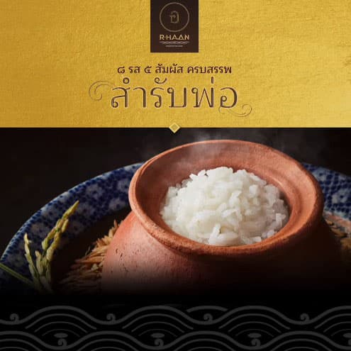 Enjoy Father's Day with Thai Fine Dining in Bangkok